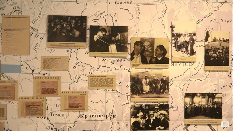 Экспонат PRO поездка писателей на Беломорканал в 1933 году