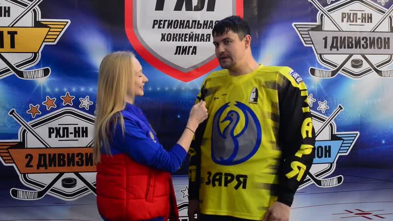 Интервью Анатолия Рысева (ХК Заря)