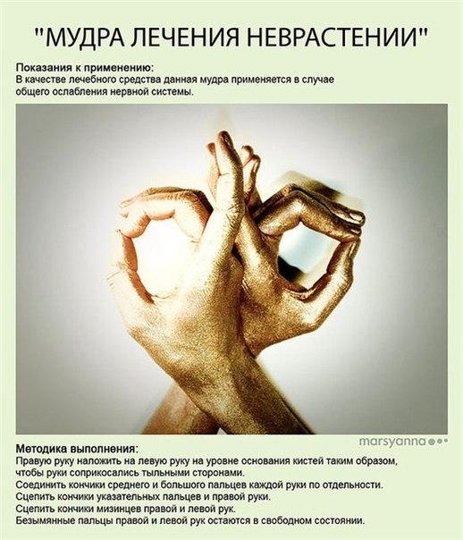 МУДРЫ - ЙОГА ДЛЯ ПАЛЬЦЕВ AIntlHtF4QA