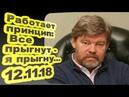Константин Ремчуков Работает принцип Все прыгнут я прыгну 12 11 18 Особое мнение
