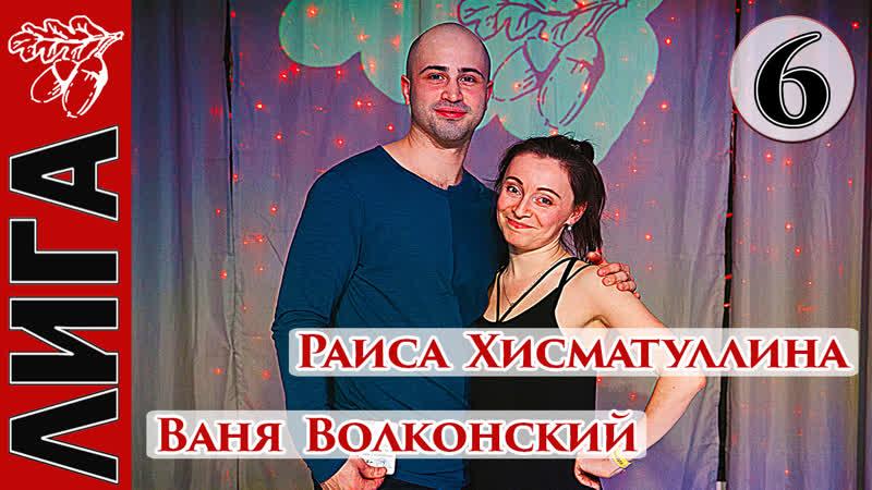 Ваня Волконский Раиса Хисматуллина