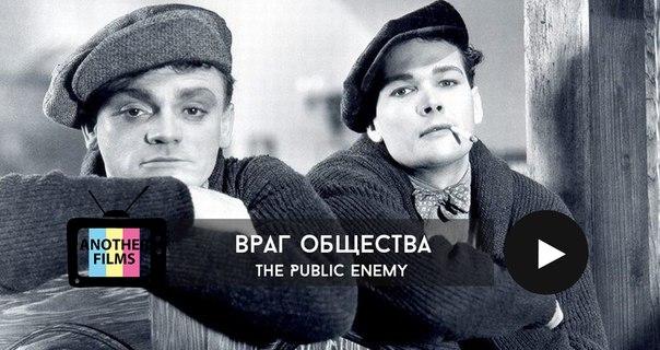 Враг общества (The Public Enemy)