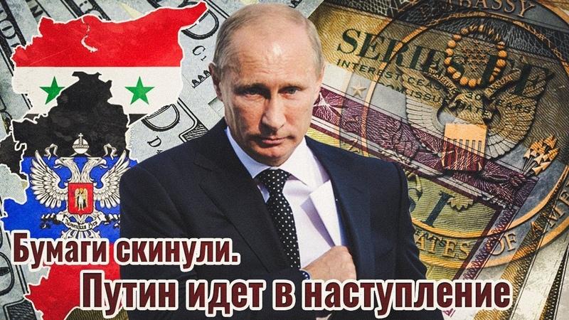 Бумаги скинули Путин идет в наступление