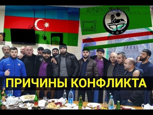 Почему ЧЕЧЕНЦЫ и АЗЕРБАЙДЖАНЦЫ поссорились в Москве Конфликт исчерпан
