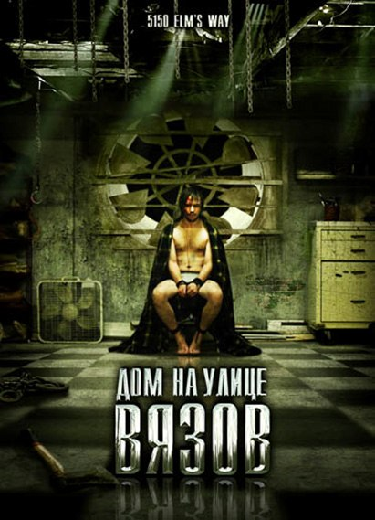 Дом на улице Вязов 5150  (2009)