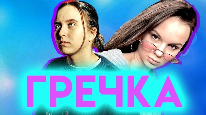 ГРЕЧКА | О тяжёлой подростковой жизни, спидах, влюблённости и причине популярности