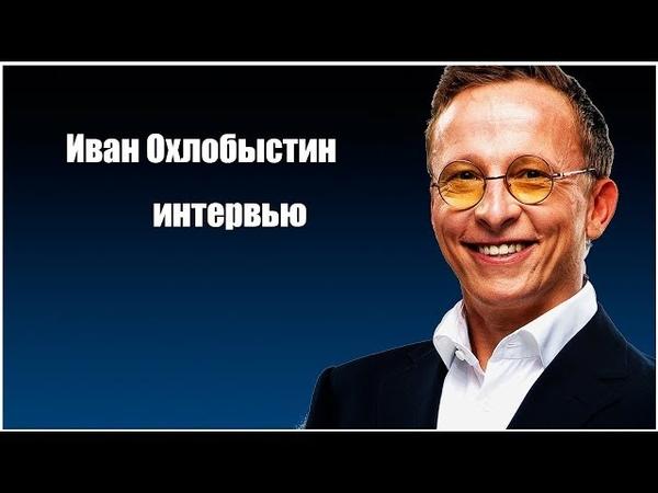 Иван Охлобыстин 26.07.2018