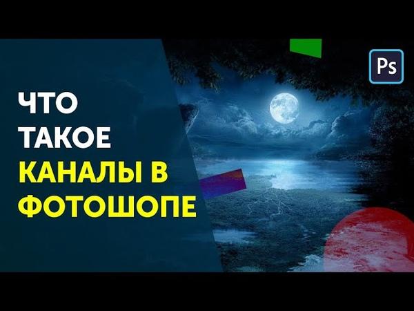 Каналы и альфа каналы в фотошоп RGB каналы Photoshop