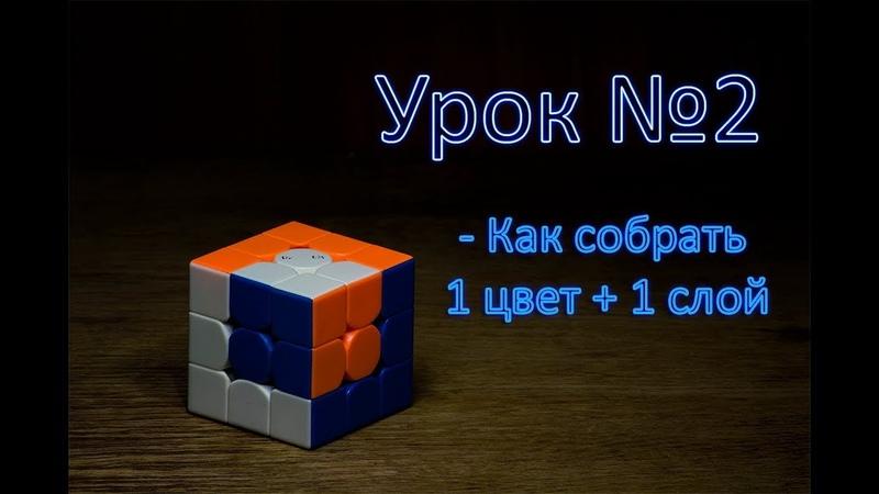 Урок №2 по сборке Кубика-Рубика (как собрать 1 цвет 1 слой)