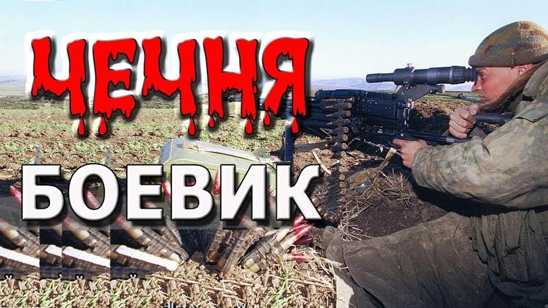 ПРЕМЬЕРА! **ЧЕЧНЯ**. Русский боевик 2018 новинка HD