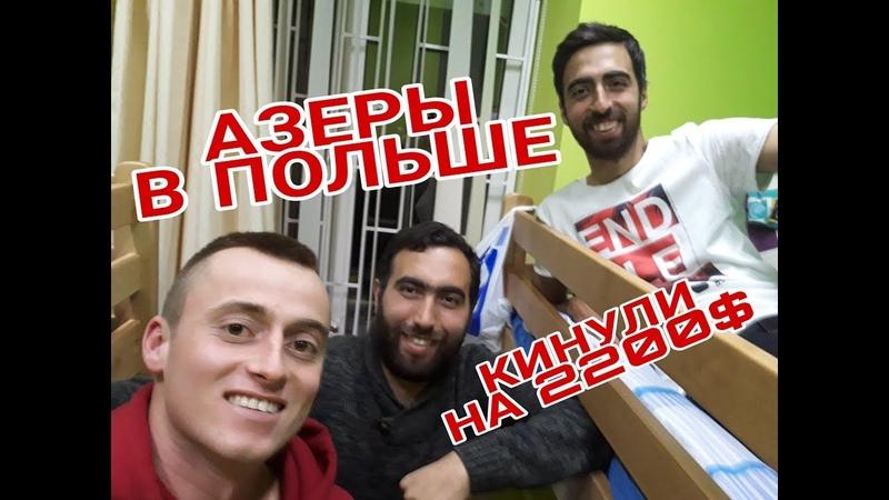 АЗЕРЫ В ПОЛЬШЕ, КИНУЛИ НА 2200$ ищу новое жилье, Пенчук АРТ ЦЕНТР.