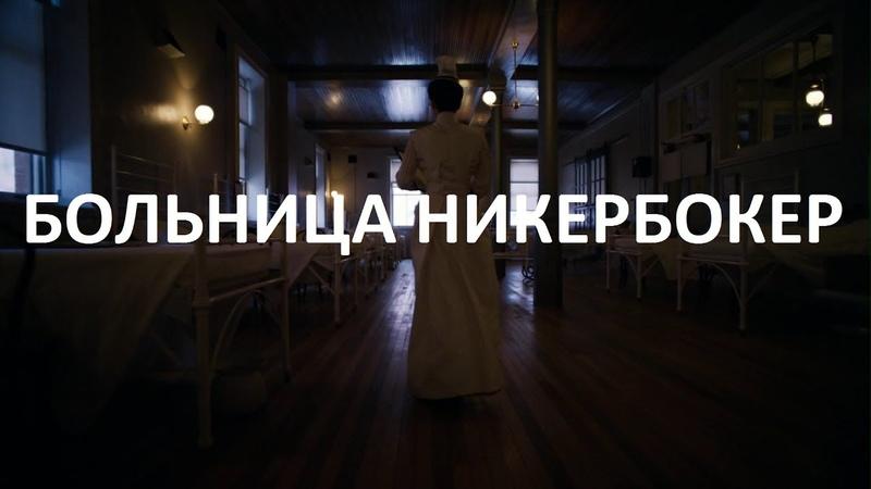 СЕРИАЛ БОЛЬНИЦА НИКЕРБОКЕР - ЛУЧШИЙ ИСТОРИЧЕСКИЙ СЕРИАЛ О МЕДИЦИНЕ