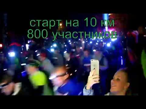 Ночной забег, Екатеринбург, 15.09.2018