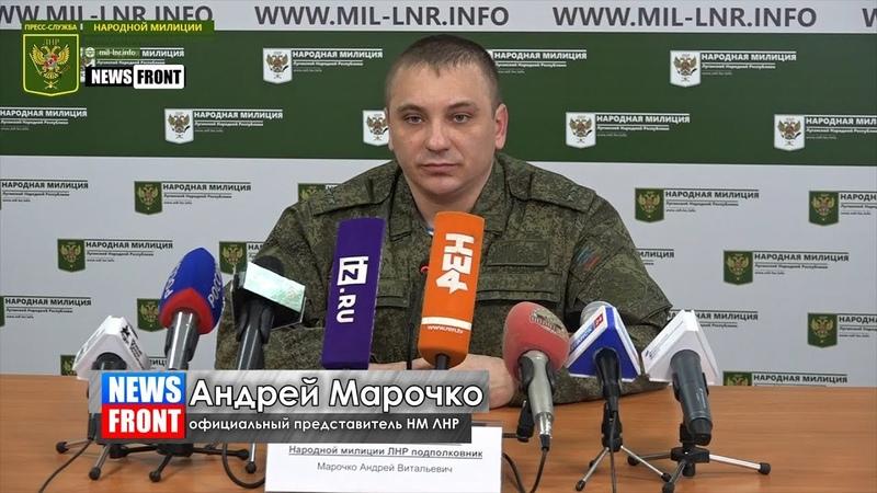 Украинские ДРГ начали действовать вдоль линии разграничения с ЛНР - Марочко