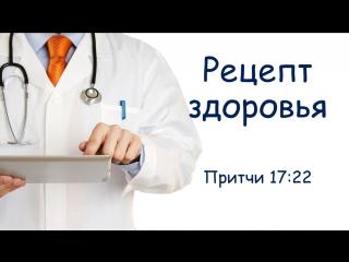 Рецепт здоровья. Притчи 17:22
