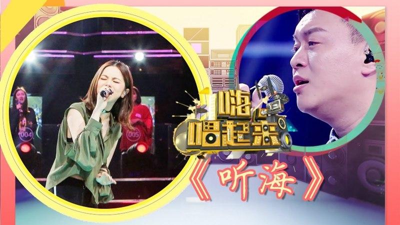 《嗨!唱起来》第5期精彩:邓紫棋《听海》【东方卫视官方高清】