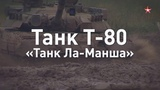 Танк Т-80. Танк Ла-Манша
