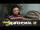 Дворик. 46 серия 2010 Мелодрама, семейный фильм @ Русские сериалы