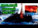 Как разжечь костер на снегу Быстро сожгли большую кучу дров на морозе