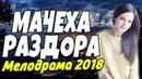 Фильм 2018 Добрый про отношения - МАЧЕХА РАЗДОРА / Русские мелодрамы 2018 новинки, фильмы и кино HD