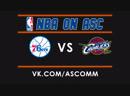 NBA | 76ers VS Cavaliers