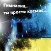 МАОУ Гимназия г.Нытва. | ПОДСЛУШАНО Гимназия