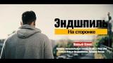 Эндшпиль &amp Тато - На сторонке (Новый Клип 2018)