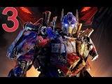 Прохождение Transformers 2: Revenge Of The Fallen [Автоботы] [Часть 3]