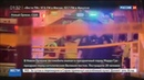 Новости на Россия 24 • Виновника наезда на парад в Новом Орлеане не раз задерживала полиция