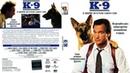 К-9: Собачья работа (1989)Комедия