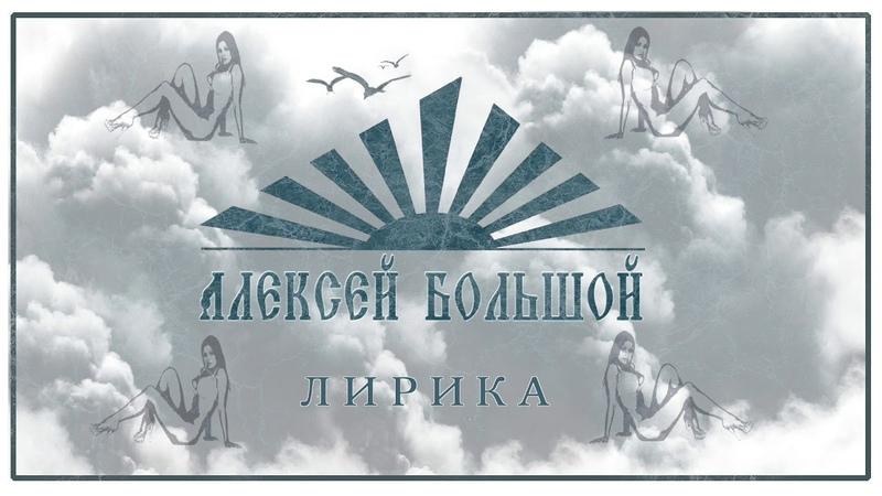 АЛЕКСЕЙ БОЛЬШОЙ ft ЮРИЙ ВАСИЛИЧ - ЛИРИКА (СЕКТОР ГАЗА COVER)