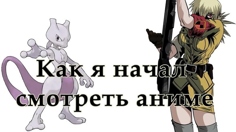 Как я начал смотреть аниме / Pokemon, Shaman King, Hellsing