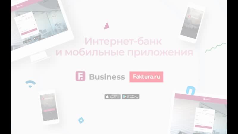 Интернет-банк и мобильные приложения F.Business на платформе Faktura.ru
