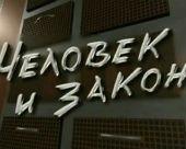 Дело Данары Кичиковой: Человек и Закон, 21 октября 2010