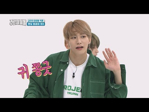 [Weekly Idol EP.356] Hey, SUBIN What are you Doing??!