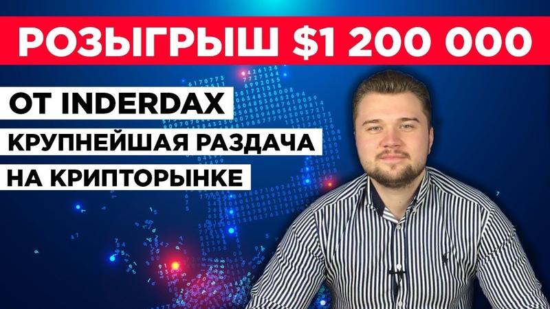 $1 200 000 от Interdax Крупнейший розыгрыш на крипторынке