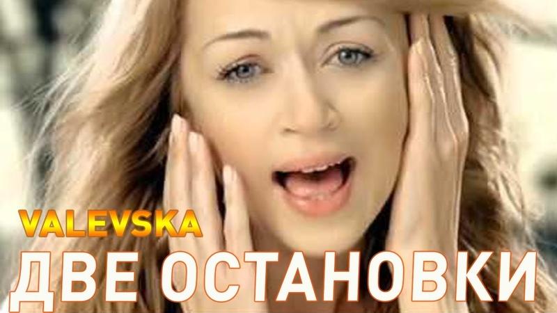 VALEVSKA - Две остановки [Official Video]