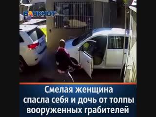 42-летняя женщина защитила себя и дочь от группы вооруженных грабителей в ЮАР