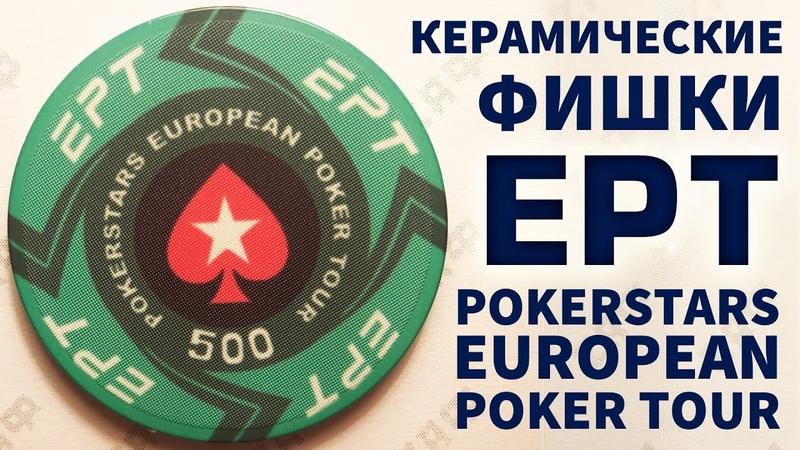 Керамические фишки EPT (Pokerstars European Poker Tour) Ceramic Poker Chips