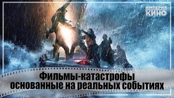 7 захватывающих фильмов-катастроф основанных на реальных событиях.