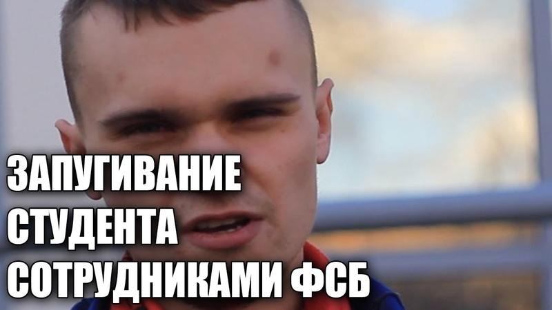 Студент Иркутского госуниверситета рассказал, как его пыталась завербовать ФСБ