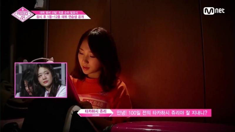 PRODUCE48 [최종회] ′이제 날개를 펼쳐′ 100일 후의 나에게 쓴 편지 180831 EP.12