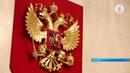 Приднестровье готовится к довыборам депутатов Госдумы России