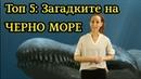 Galka Power Топ 5 Загадките на Черно Море