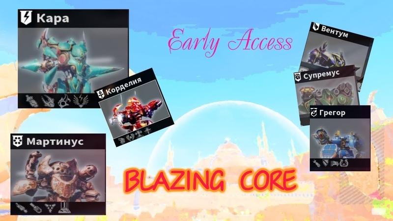 Blazing Core- Gameplay early access/Геймплей ранний доступ