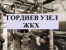 Гордиев узел ЖКХ