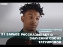 21 Savage рассказывает о значении своих татуировок (Переведено сайтом Rhyme.ru)