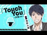 Yarichin Bitch Club ver. Kashima「ヤリチン☆ビッチ部」主題歌「Touch You~加島ver.~」試聴PV