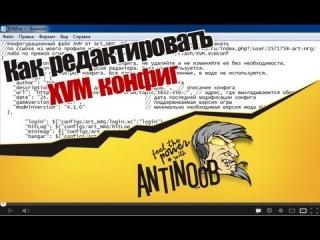 World of Tanks Как редактировать XVM конфиг