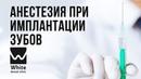 Анестезия и обезболивание при имплантации зубов